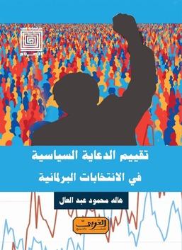 تقييم الدعاية السياسية في الانتخابات البرلمانية