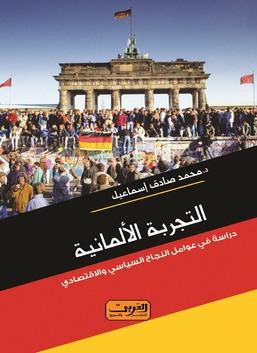 التجربة الألمانية - دراسة في عوامل النجاح السياسي والاقتصادي