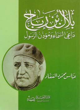 بلال بن رباح - داعي السماء ومؤذن الرسول