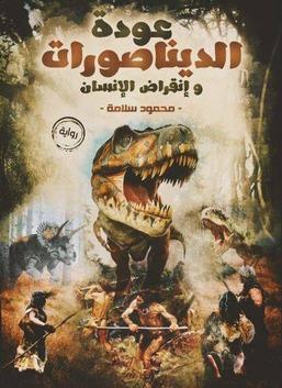 عودة الديناصورات وإنقراض الإنسان