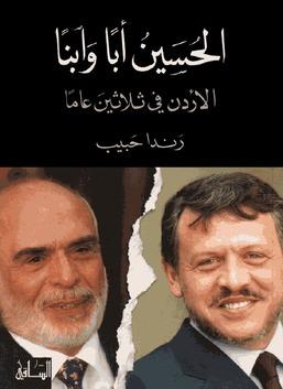 الحسين أباً وابناً - الأردن في ثلاثين عاماً