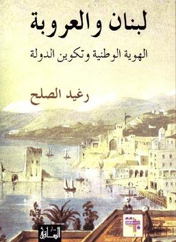 لبنان والعروبة - الهوية الوطنية وتكوين الدولة