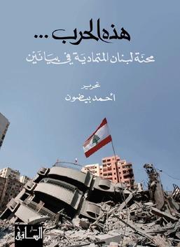 هذه الحرب - محنة لبنان المتمادية في بيانين