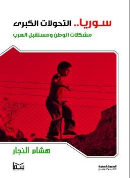 سوريا التحولات الكبرى
