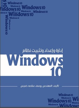 إدارة وإعداد وتثبيت نظام ويندوز 10