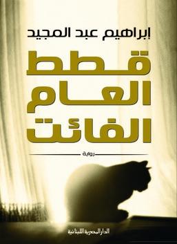 قطط العام الفائت