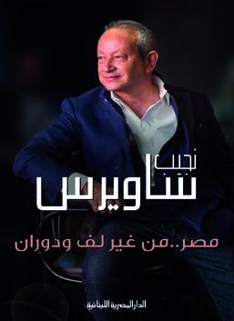 مصر من غير لف ودوران