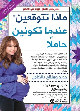 ماذا تتوقعين عندما تكونين حاملاً