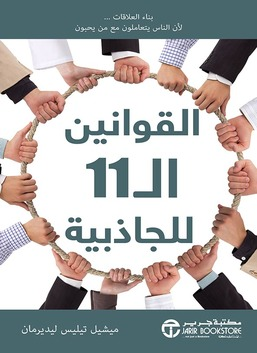 القوانين الـ 11 للجاذبية