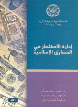 إدارة الإستثمار في المصارف الإسلامية
