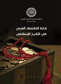 إدارة الإقتصاد العربي في التاريخ الإسلامي