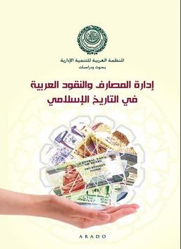 إدارة المصارف والنقود العربية في التاريخ الإسلامي