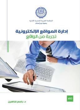 إدارة المواقع الإلكترونية