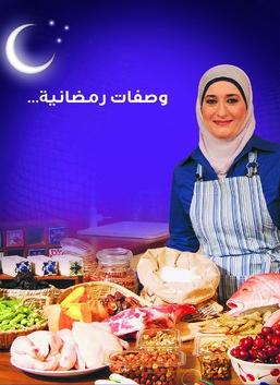 وصفات رمضانية
