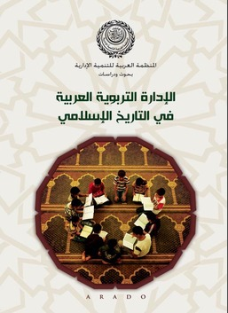 الإدارة التربوية العربية في التاريخ الإسلامي