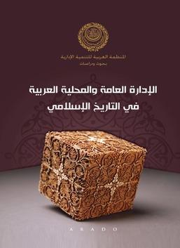 الإدارة العامة والمحلية العربية في التاريخ الإسلامي