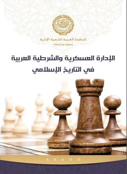 الإدارة العسكرية والشرطية العربية في التاريخ الإسلامي