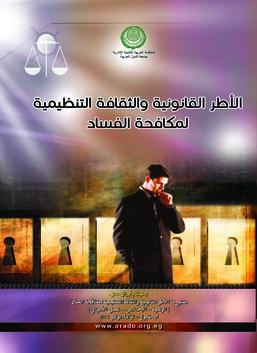 الأطر القانونية والثقافة التنظيمية لمكافحة الفساد