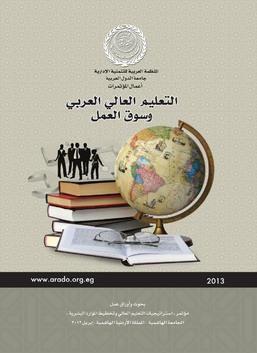 التعليم العالي العربي وسوق العمل