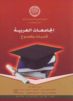الجامعات العربية
