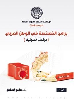 برامج الخصخصة في الوطن العربي