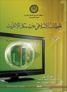 الخطاب الإسلامي عبر شبكة الإنترنت