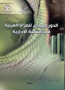الدور الريادي للمرأة العربية في التنمية الإدارية