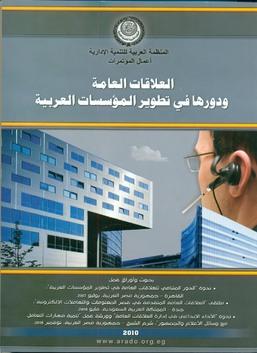 العلاقات العامة ودورها في تطوير المؤسسات العربية