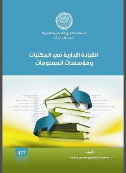 القيادة الإدارية في المكتبات ومؤسسات المعلومات