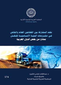 نظم المشاركة بين القطاعين العام والخاص في مشروعات البنية الأساسية للنقل
