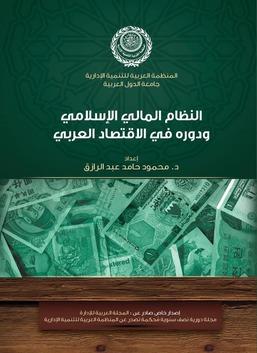 النظام المالي الإسلامي ودوره في الإقتصاد العربي