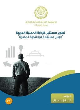 تطوير مستقبل الإدارة المحلية العربية