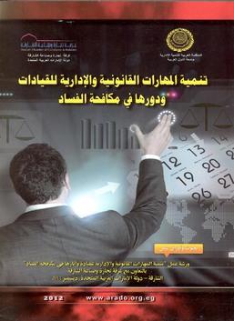 تنمية المهارات القانونية والإدارية للقيادات ودورها في مكافحة الفساد