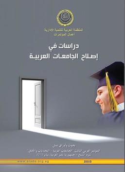 دراسات في إصلاح الجامعات العربية
