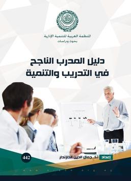 دليل المدرب الناجح في التدريب والتنمية