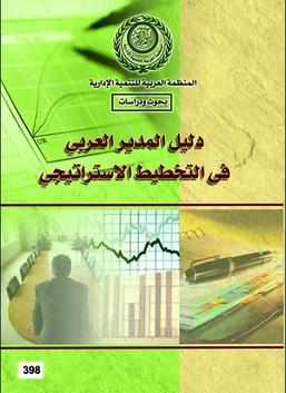 دليل المدير العربي في التخطيط الاستراتيجي