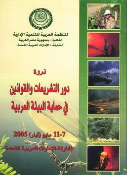 دور التشريعات والقوانين في حماية البيئة العربية