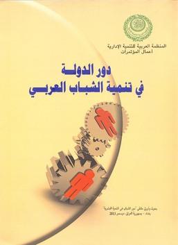 دور الدولة في تنمية الشباب العربي
