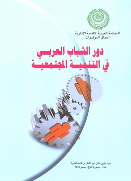 دور الشباب العربي في التنمية المجتمعية