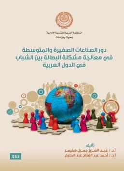 دور الصناعات الصغير والمتوسطة في معالجة مشكلة البطالة بين الشباب في الدول العربية