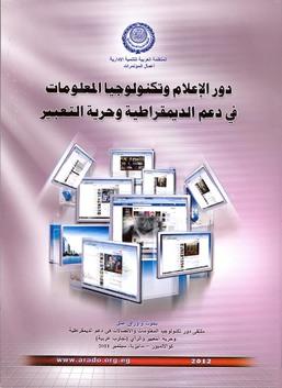دور الإعلام وتكنولوجيا المعلومات في دعم الديمقراطية وحرية التعبير