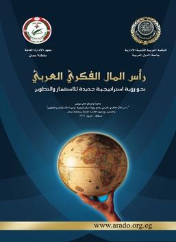 رأس المال الفكري العربي
