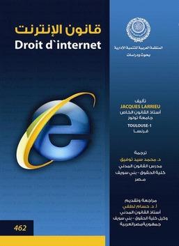 قانون الإنترنت