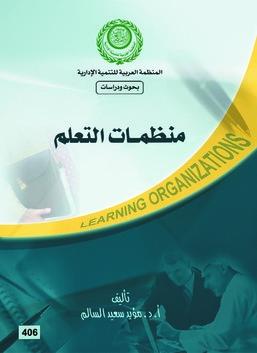 منظمات التعلم