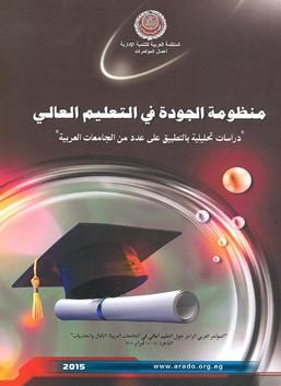 منظومة الجودة في التعليم العالي