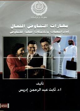 مهارات التفاوض الفعال - إستراتيجيات وتكتيكات عملية للتفاوض