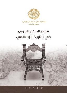 نظام الحكم العربي في التاريخ الإسلامي