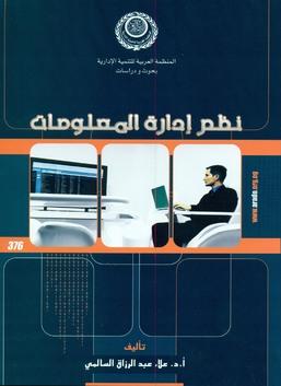 نظم إدارة المعلومات