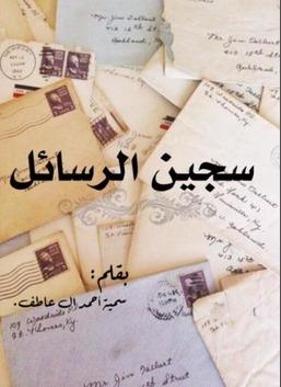 سجين الرسائل