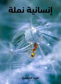 إنسانية نملة